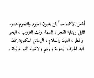 arabic, مبعثرات, and كلمات image