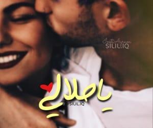 حُبْ, عشقّ, and حلالي image