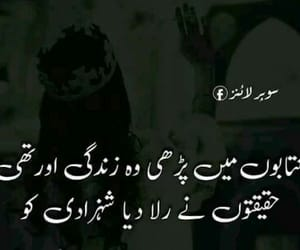 quotes, girly quotes, and urdu poetry image
