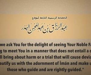 arabic, god, and knowledge image