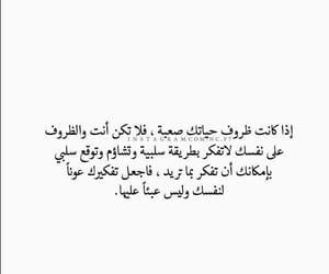 كلمات, ﻋﺮﺑﻲ, and راق لي image