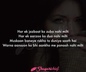 love shayari, urdushayari, and hindishayari image