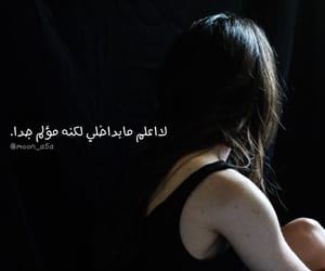 كتابات, تحشيش عربي عراقي, and العراق اسلاميات دراسة image