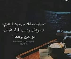 arabic, Dream, and quote image