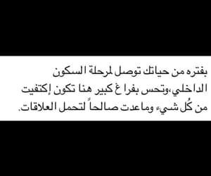 كلمات, ﺍﻗﺘﺒﺎﺳﺎﺕ, and مبعثرات image
