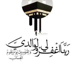 alah, duaa, and الله image