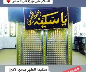 سكينه بنت الحسين and السيده سكينه image
