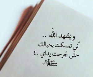 arabic, ﺭﻣﺰﻳﺎﺕ, and كتابات image