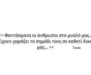 greek, quotes, and lovequotes image