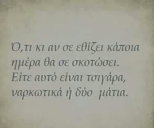 greek and greekquotes image