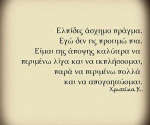 greek, quotes, and hope image