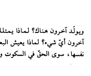 رواية and أقتباس image