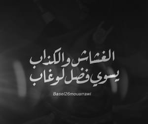 quotes, arabic quotes, and حُبْ image