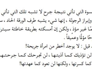 ﻋﺮﺑﻲ, قس بن ساعدة, and جرحً image