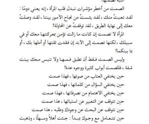 قس بن ساعدة, صمت, and قلب image