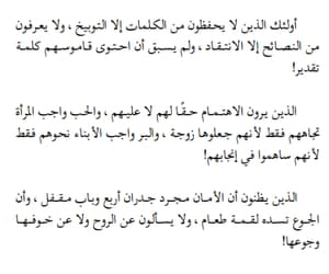 قس بن ساعدة, قسوة, and رواية image