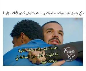 ضٌحَك and أصدقاء image