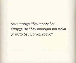 γρεεκ greek quotes image