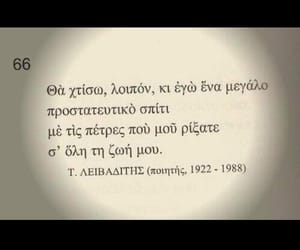 γρεεκ greek quotes image
