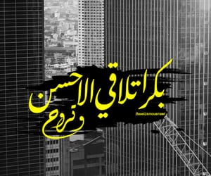 arabic, Dubai, and arabic quotes image