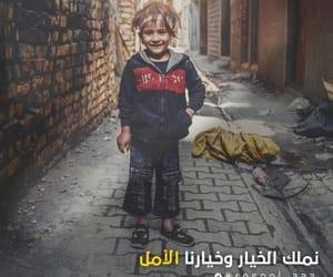 تحدي, بغدادً, and اطفال image
