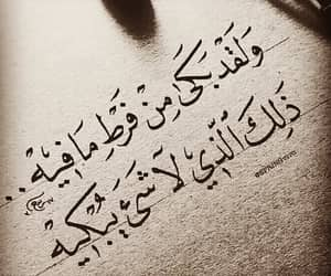 arabic, quote, and citation image