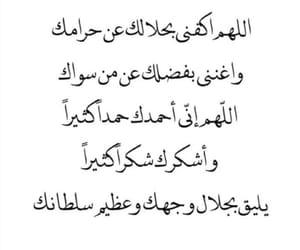 arabic, islam, and salat image