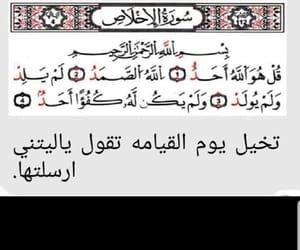 arabic, duaa, and islam image