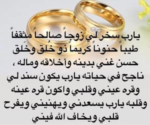 islam, alah, and ﻋﺮﺑﻲ image