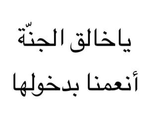 الله, أدعية, and دُعَاءْ image