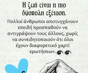 greek, life, and quote image