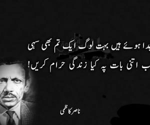 move on, poetry, and urdu image