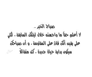 bonjour, good morning, and صباح الخير image