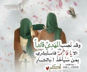 shia, mahdi, and يا حسين image