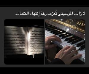ﻋﺮﺑﻲ, مٌنَوَْعاتْ, and موسيقى image