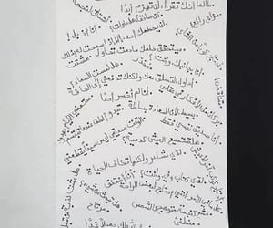 تحشيش عربي عراقي, العراق اسلاميات دراسة, and لعب لعبه لعبة image