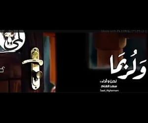 arabic, video, and ﻋﺮﺑﻲ image