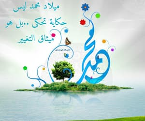islam, ﷴ, and mohamad image