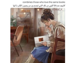 books, qoutes, and اقرأ image