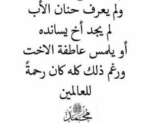 النبي محمد, الصادق, and المولد النبوي image