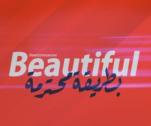 arabic, beautiful, and quotes image