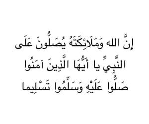 arabic, islam, and words image