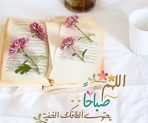 good morning, صباح الخير, and صباحيات image