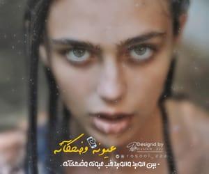 eyes, حُبْ, and ﺭﻣﺰﻳﺎﺕ image