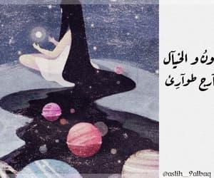 مجرة, تأمل, and جنون  image