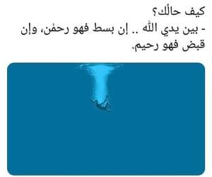 الله, رحيم, and ﺑﺤﺮ image