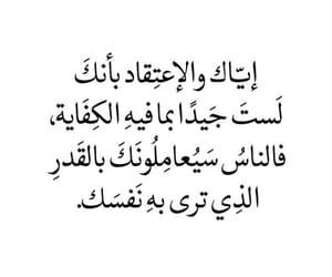 ﺭﻣﺰﻳﺎﺕ, arabic, and dz image