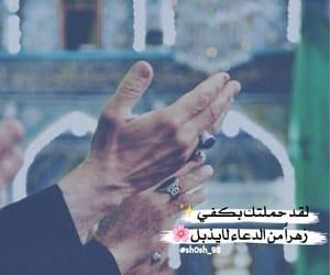 كلمات, دُعَاءْ, and ﺍﻗﺘﺒﺎﺳﺎﺕ image