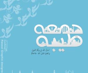 استغفر الله, الله اكبر, and جمعه طيبه image