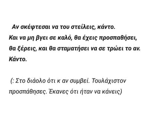 greek, love quotes, and ellinika image